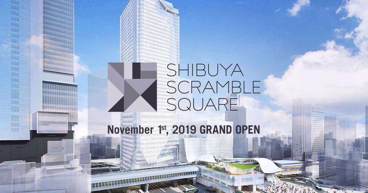 渋谷スクランブルスクエアグランドオープン